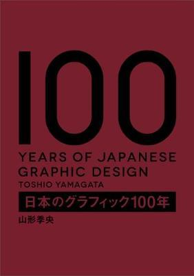 100 Years of Japanese Graphic Design