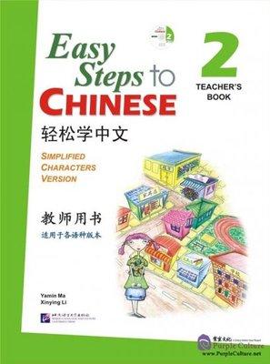 Large_easy_steps_2_teacher
