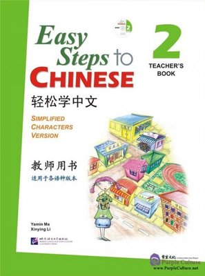 Large_easy_steps_2_teacher
