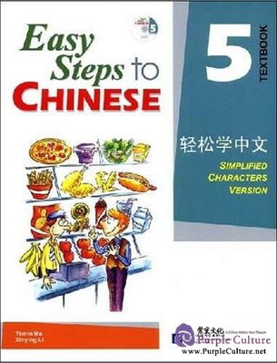 Easy Steps to Chinese 5: Textbook  (with CD)