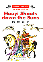 Houyi Shoots Down the Suns: English-Chinese Reader