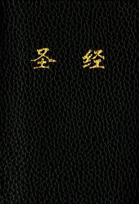 CUV Bible (Chinese)