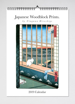 2021 Japanese Woodblock Prints Wall Calendar (BIP 0015)