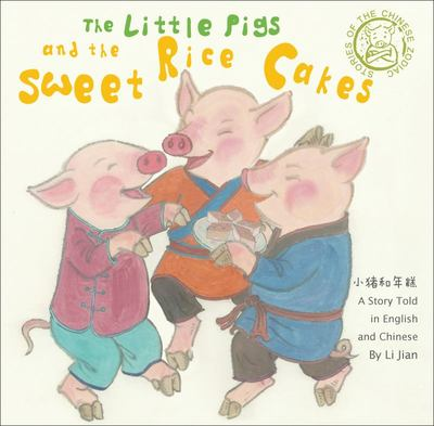 The Little Pigs and the Sweet Rice Cakes - A Story Told in English and Chinese