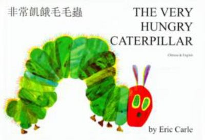 The Very Hungry Caterpillar (Chinese & English)
