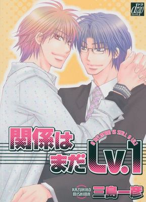 The First Stage of Love (Yaoi), Vol. 1