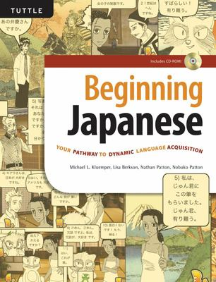 Beginning Japanese - Your Pathway to Dynamic Language Acquisition