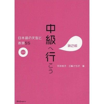 Chuukyuu e ikou - Nihongo no bunkei to hyogen 55 Second Edition