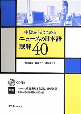 Japanese News Intermediate Listening 40 - Japanese Language Study Book [Includes CD]