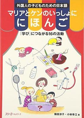 Studying Japanese with Maria and Ken: 16 Activities