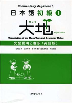 Elementary Japanese 1 Translation of the Main Text and Grammar Notes English Edition
