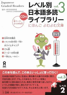 Japanese Graded Readers Lvl 2 Vol 3 (Books & CD)