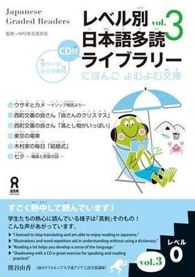 Japanese Graded Readers Lvl 0 Vol 3 (Books & CD)