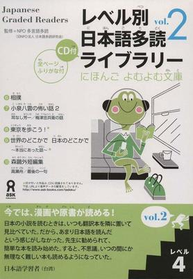Japanese Graded Readers Lvl 4 Vol 2 (Books & CD)
