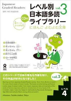 Japanese Graded Readers Lvl 4 Vol 3 (Books & CD)