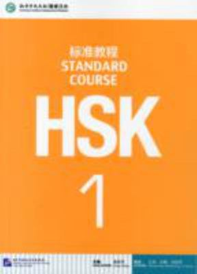 HSK Standard Course 1 (with 1 MP3)
