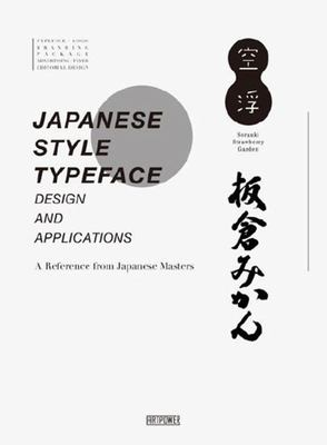 Japanese Style Typeface Design and Applications - A Reference from Japanese Masters