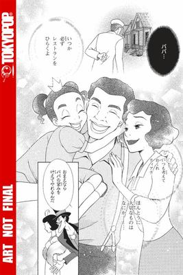 Disney Manga: the Princess and the Frog