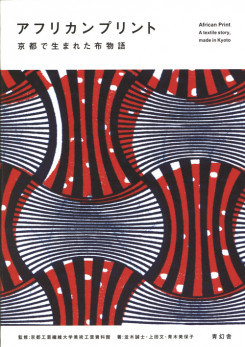 African Print - A Textile Story, Made In Kyoto