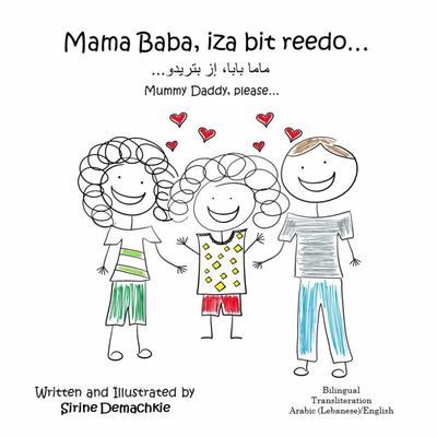Mama Baba, Iza Bit Reedo / Mummy Daddy, Please (Arabic)