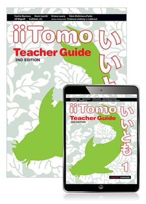 IiTomo 1 Teacher Combo Pack