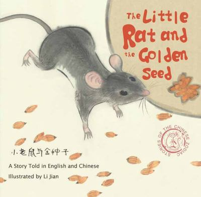 The Little Rat and the Golden Seed: A Story Told in English and Chinese (Stories of the Chinese Zodiac)