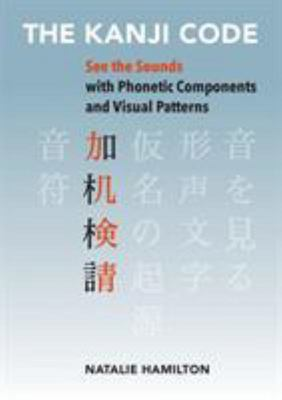 The Kanji Code - See the Sounds with Phonetic Components and Visual Patterns