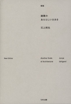 Junya Ishigami - Another Scale Of Architecture (Revised Reprint)