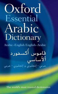 Oxford Essential Arabic Dictionary English-Arabic/Arabic-English