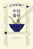 Chow! - Secrets of Chinese Cooking Cookbook