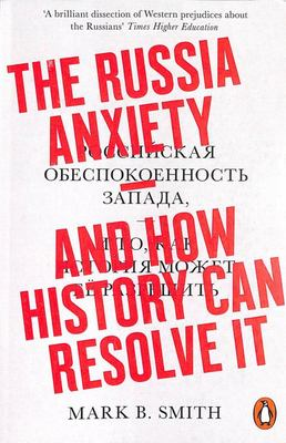 The Russia Anxiety: And How History Can Resolve It