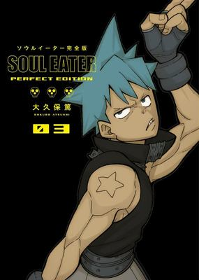 Soul Eater: the Perfect Edition 03