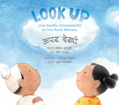 Upar Dekho / Look Up (Hindi & English)