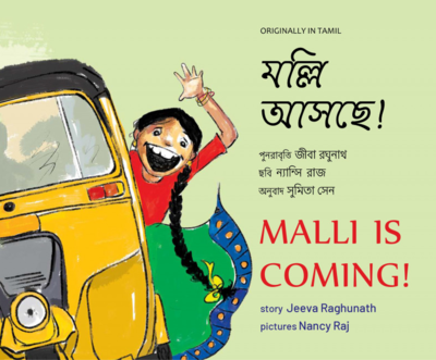 Malli is Coming (Bengali & English)