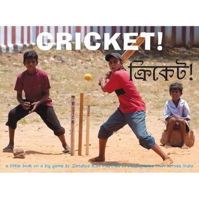 Cricket! (Bengali & English)