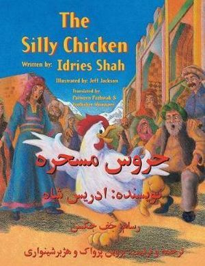 The Silly Chicken (Dari & English)