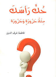 Scratch your head: 101 riddles (Arabic)