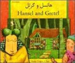 Hansel & Gretel (Farsi & English)
