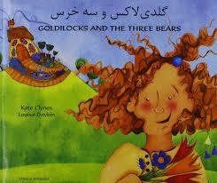 Goldilocks & the Three Bears (Farsi & English)