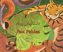 Fox Fables (Farsi & English)