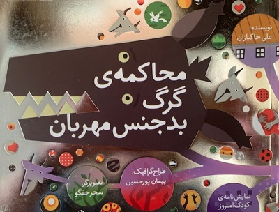 Trial of the Rascally Wolf (Farsi)