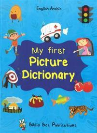 My First Picture Dictionary (Arabic & English)