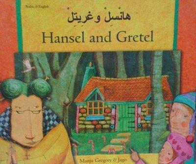 Hansel & Gretel (Arabic & English)