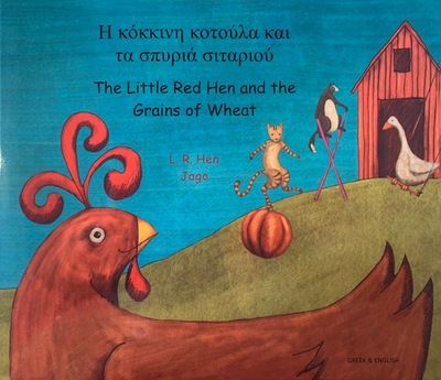 Little Red Hen & the Grains of Wheat, The (Greek & English)