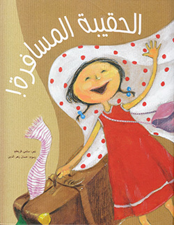 Al Hakiba Al Mousafira / The Travelling Suitcase (Arabic)