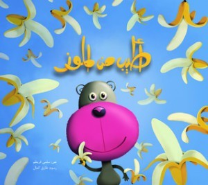 Atyab Min Al Mawz / Better Than Bananas (Arabic)