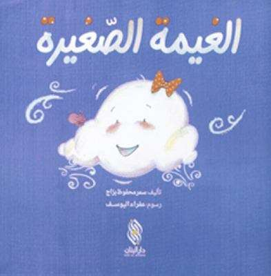 Small Cloud (Arabic)