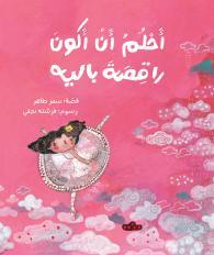 I dream of being a ballerina (Arabic)