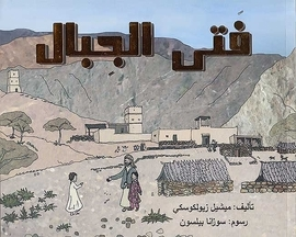 Boy Who Knew the Mountains, The (Arabic)