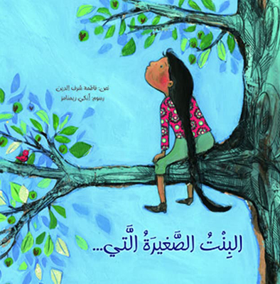 Al Bint Al Saghira / The Litlle Girl (Arabic)